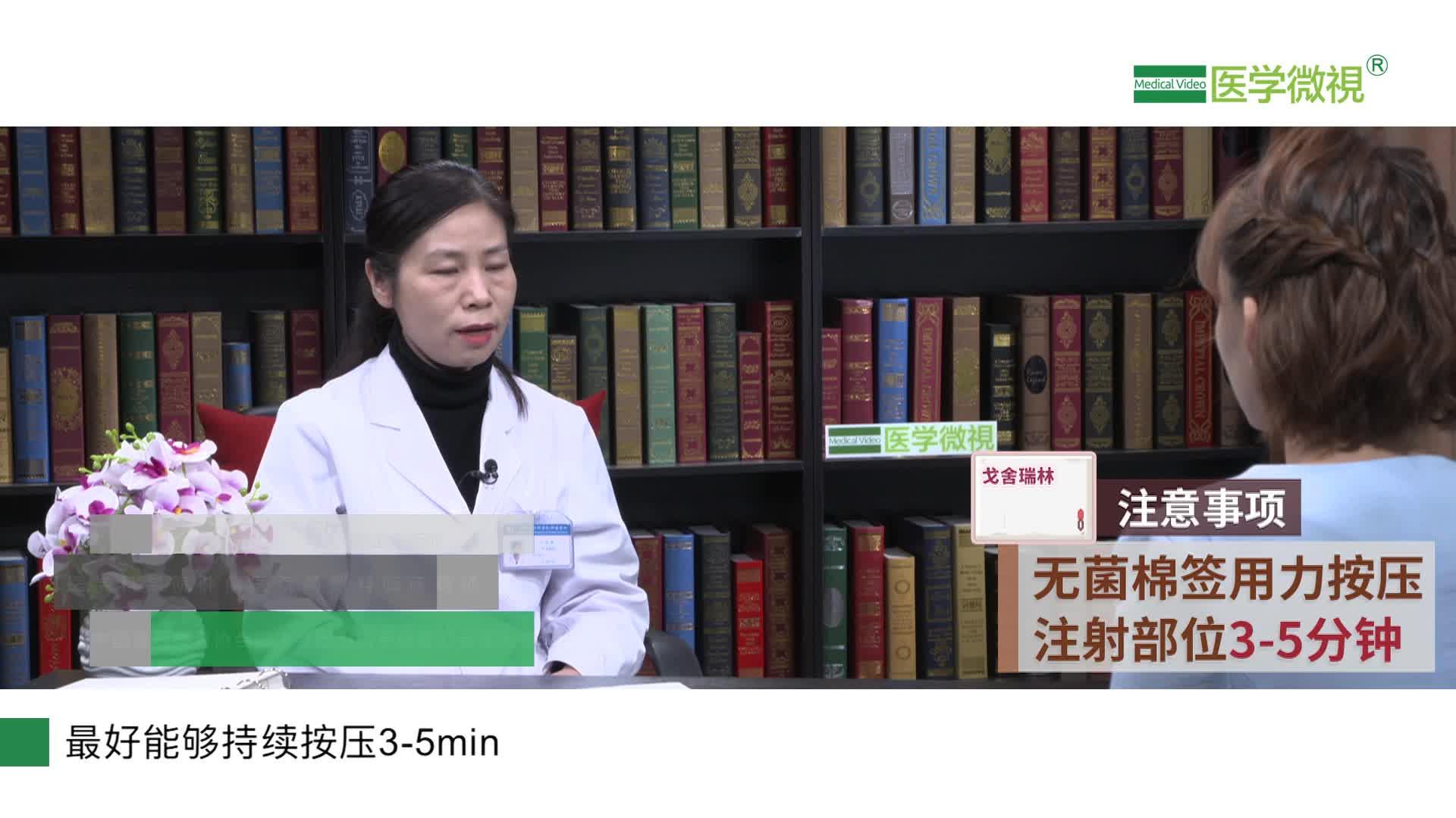 戈舍瑞林有什么作用?注射后患者有什么要注意的吗?