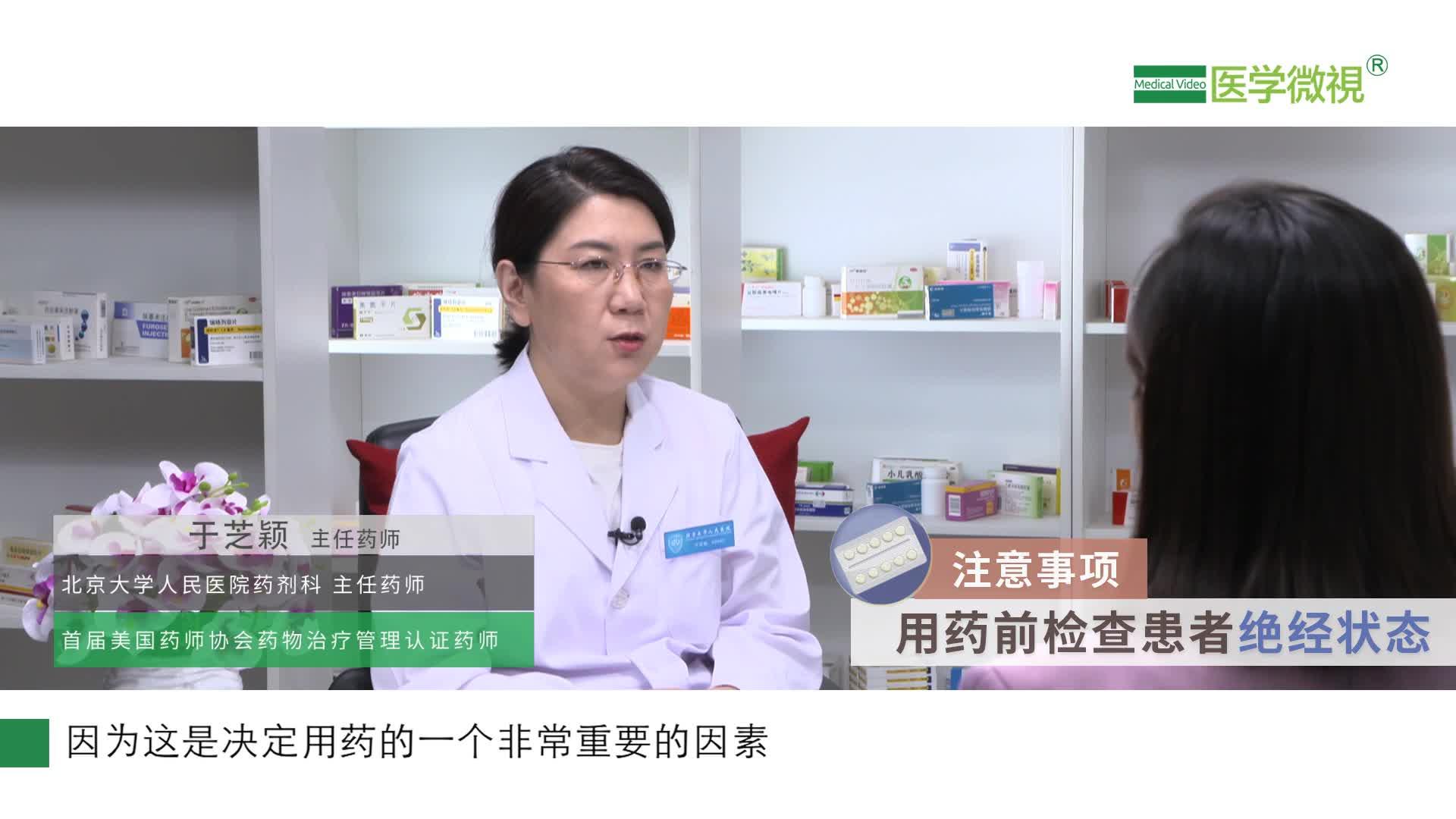 来曲唑能治疗乳腺癌吗?治疗时要注意什么?