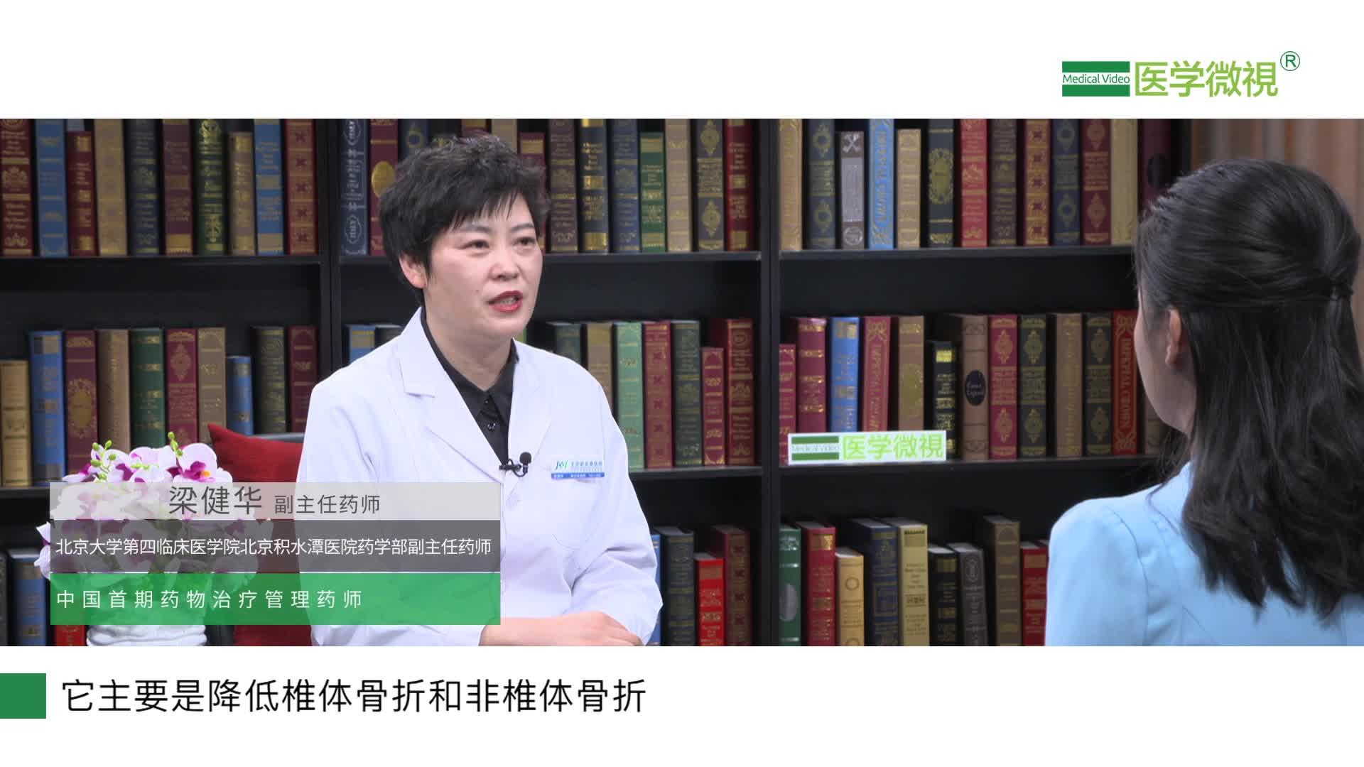 特立帕肽注射液是怎么治骨质疏松的?多久能见效?