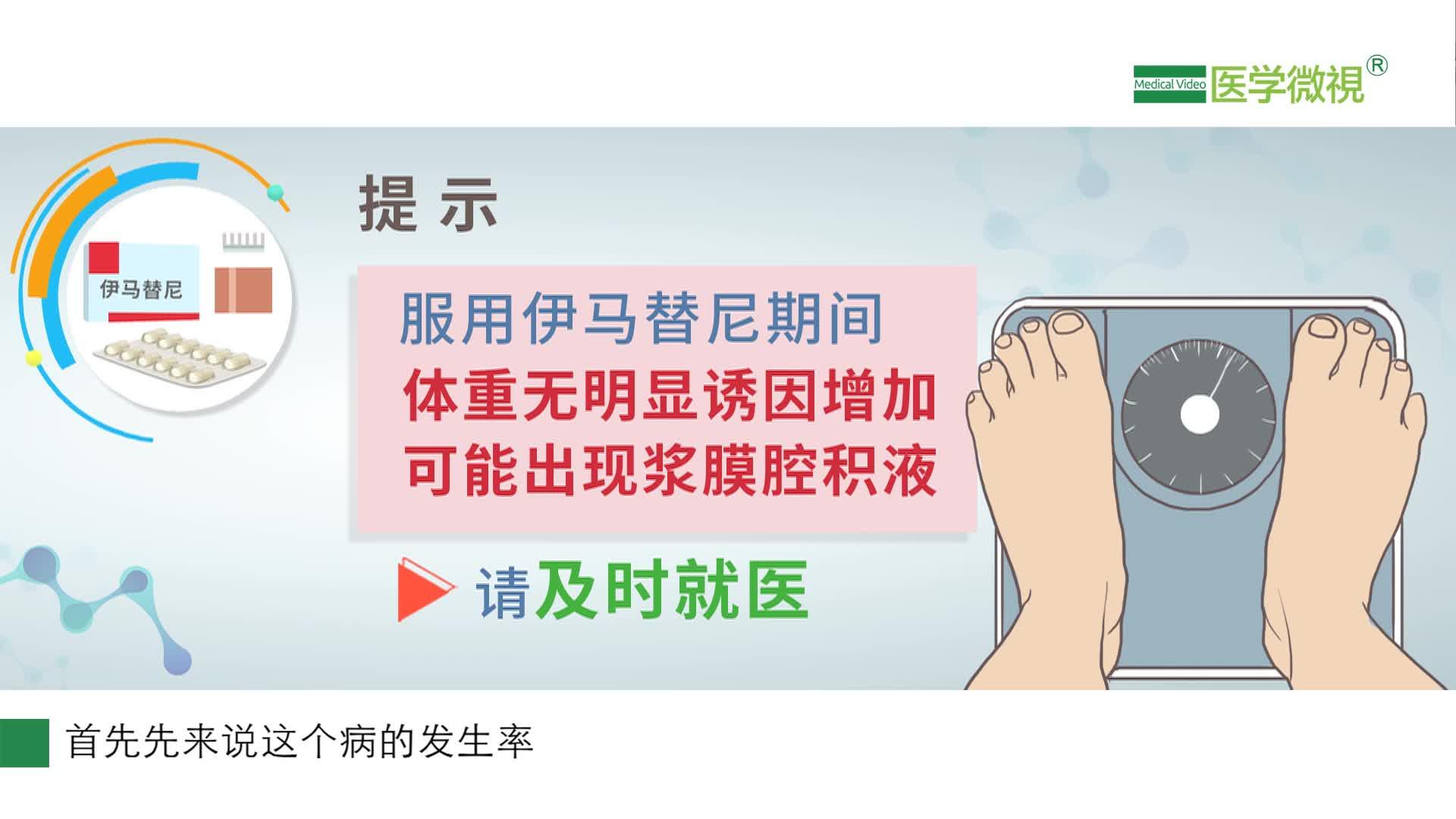 服用伊马替尼期间发生水肿该怎么办?为什么?