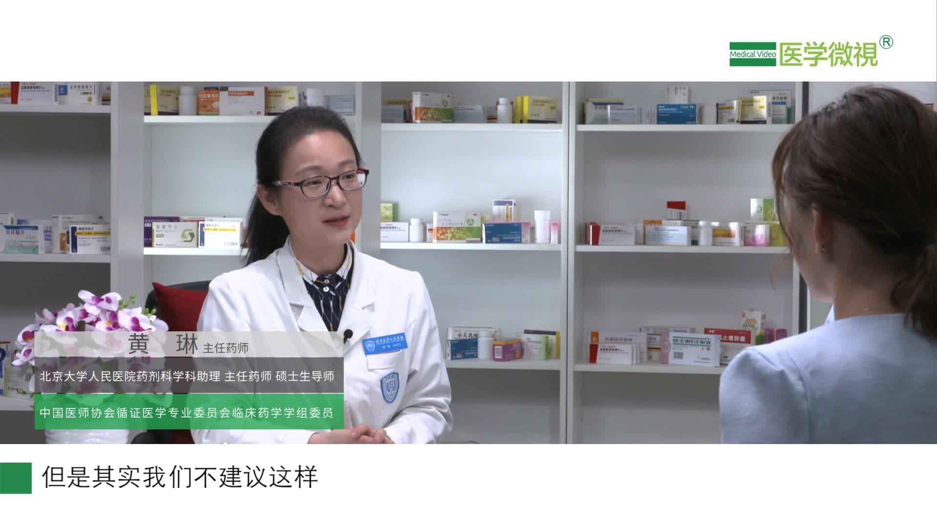 美敏伪麻溶液与哪些感冒药联合使用,效果会更好?不能和哪些药联合用?