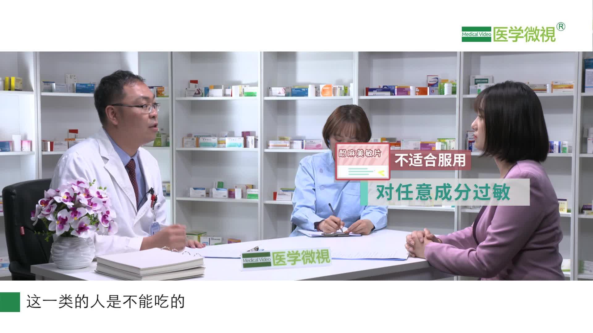 哪些感冒患者不適合吃酚麻美敏片?哪些感冒患者適合吃?