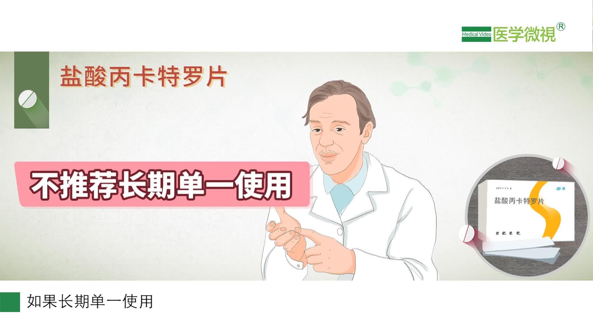 鹽酸丙卡特羅片可以長期服用嗎?有什么影響嗎?