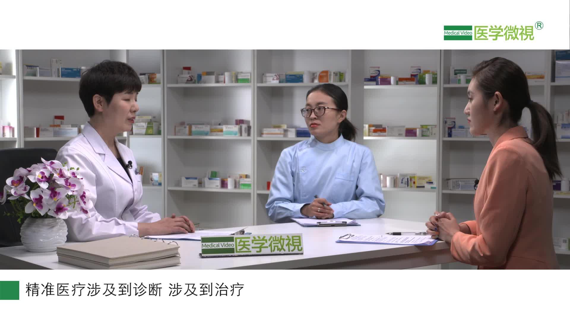什么是精準醫療?發展怎么樣?精準醫療的應用