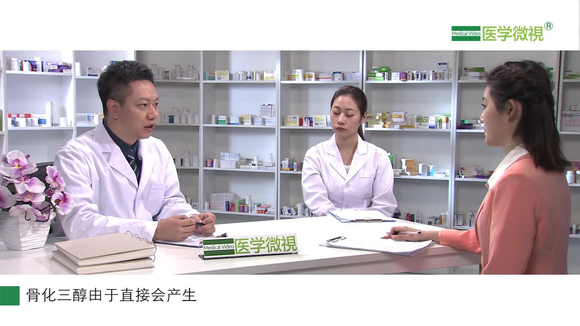 为什么透析患者会用到骨化三醇?是治什么的?男人能吃吗?